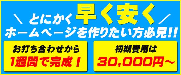格安ホームページ作成【FLAT〜フラット〜】